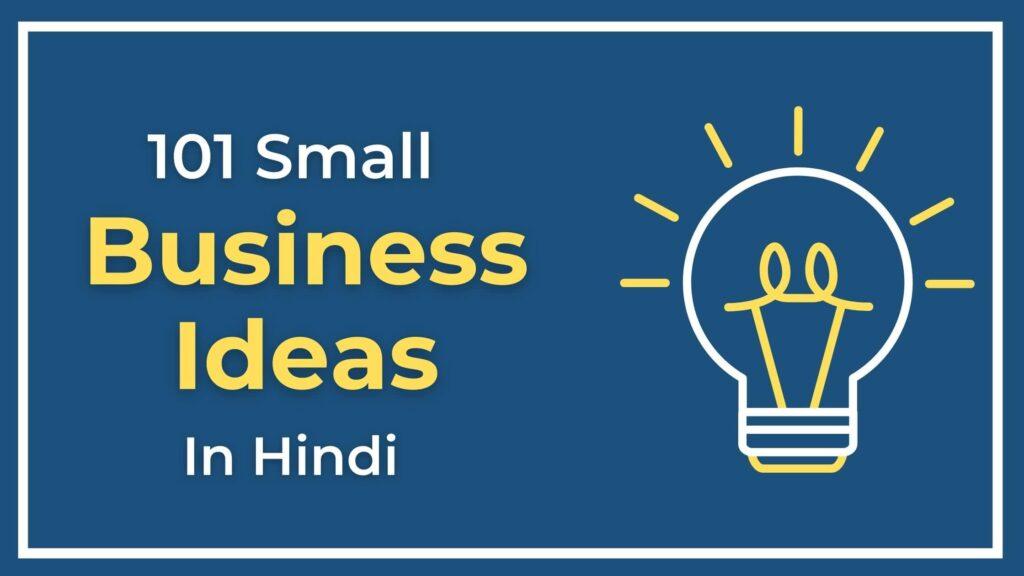 101 Small Business Ideas In Hindi | छोटा बिज़नेस शुरू करने के लिए १०१ बिज़नेस आईडिया