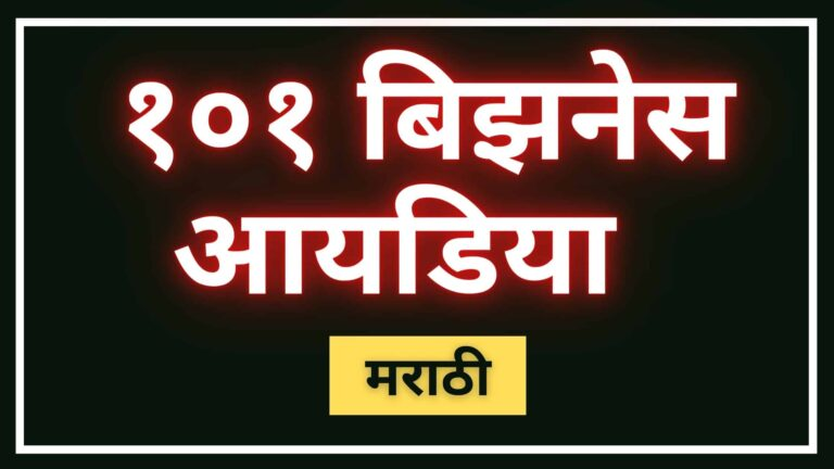 Read more about the article 100+ Business Ideas In Marathi 2021 | व्यवसाय लिस्ट मराठीत | Business List In Marathi