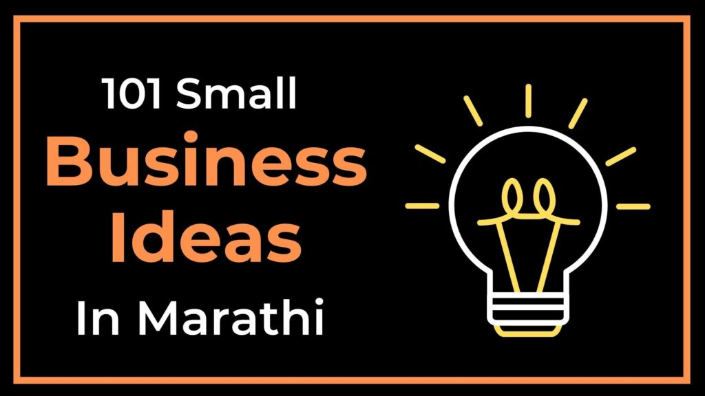 101 Small Business Ideas In Marathi
