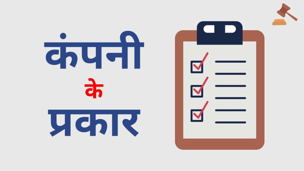 Company Types in Hindi, Types of company in hindi for india