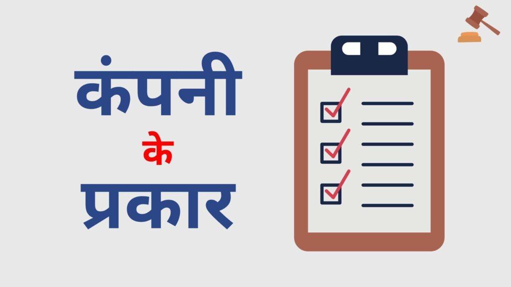 8 Types Of Company In India 2021 ( Hindi ) | कंपनी के प्रकार