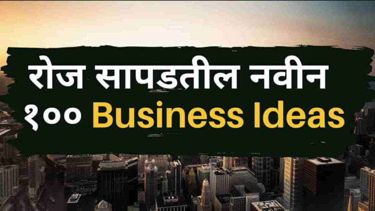 Read more about the article Business Idea कशा शोधायच्या ?। How To Find Business Ideas In Marathi