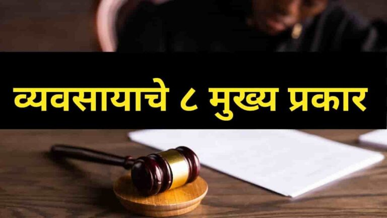 Read more about the article व्यवसायाचे ८ मुख्य प्रकार | व्यवसायाचे प्रकार| Types Of Business In Marathi