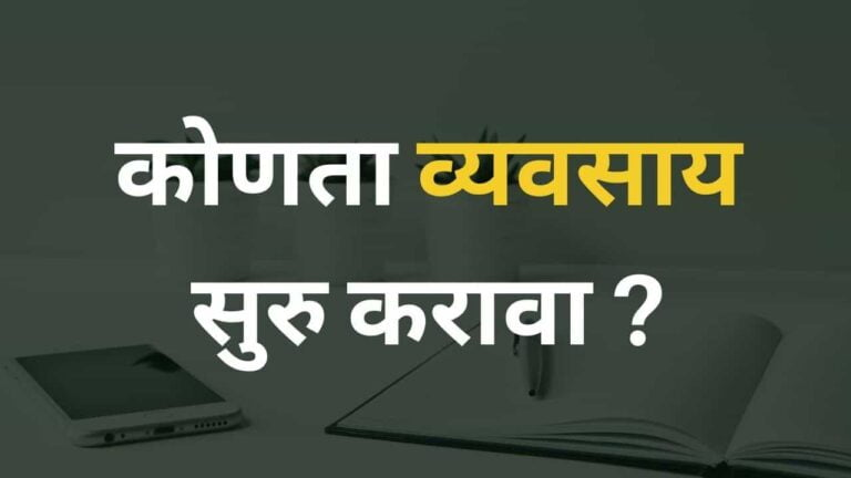 Read more about the article व्यवसाय कोणता करावा ?। उद्योग कोणता करावा ?। Business कोणता करावा ?। Vyavsay Konta Karawa ?