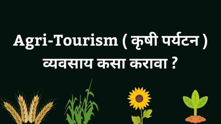 Read more about the article Agri-Tourism व्यवसाय कसा करावा ? । कृषी पर्यटन व्यवसाय